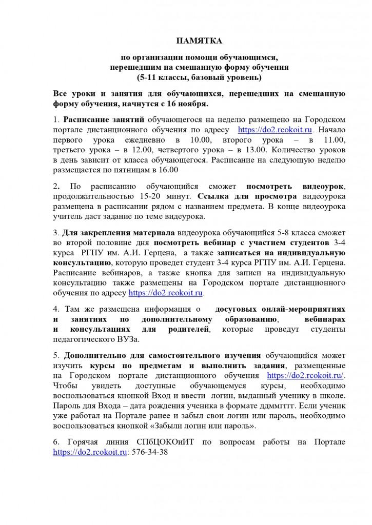 Памятка 5-11 класс_page-0001