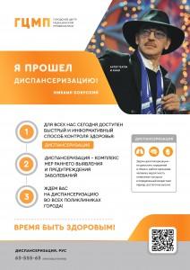 А1_Боярский_ЗАМЕНА ФОТО_page-0001