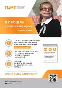 А1_Луппиан_page-0001