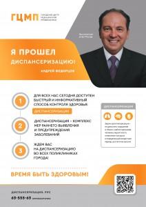А1_Федорцов_page-0001