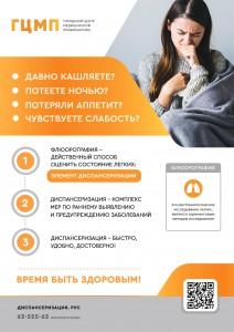 А1_легкие_page-0001