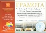 Грамота за второе место в IV районном конкурсе чтецов Сиразеева Егора