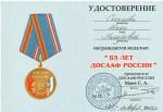 Медалью в честь 85-летия ДОСААФ России награждается Скачкова Инна Ремировна
